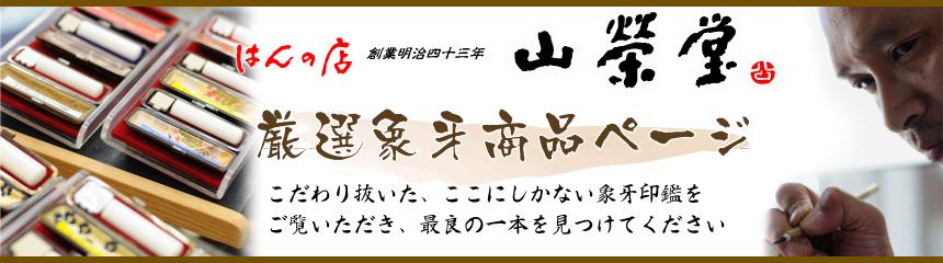 山榮堂商品ページ